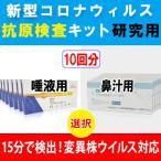 【10本セット】PCR検査キット 新型コロナ抗原検査キット コロナ検査キット  コロナウィルス検出 変異株対応 【プレゼントキャンペーン中】 COVID-KIT-10set-X