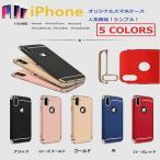 iPhone バンパーケース メッキケース iphone X/8/7/6 アイフォンケース カバー メール便送料無料 CS09-X