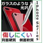 iPhone ケース おしゃれ 光沢感ある単色カラー iphone X /8/ 7/6  アイフォンケース 薄型 カバー メール便送料無料 mono-case-x