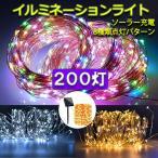 ソーラーLEDイルミネーションライト 200球 ワイヤータイプ 防水 ソーラー充電式 8パターン シャンパンゴールド Cu-200L