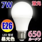 LED電球 E26 消費7W  650LM LED 電球色 昼光色 色選択 SL-7W-X