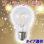 LED電球 E26 フィラメント クリア広角360度 6W 600LM LED 電球色 エジソンランプ エジソン球 E26-6WA-Y