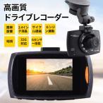ドライブレコーダー ドラレコ 175°広角  暗視 サイクル録画 マイクロSDカード  32GB対応 2.4インチ液晶 日本語アプリ drv01