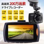 ドライブレコーダー 200万画素 ドラレコ 175°広角 2.7インチ液晶 暗視 サイクル録画 マイクロSDカード対応 日本語アプリ 12V車用 drv02