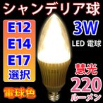 ショッピングシャンデリア LED電球 E12 シャンデリア球 3W 220LM LED 電球色 E12-CDL-3W-Y