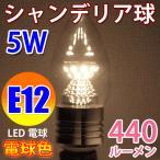 ショッピングLED LED電球 E12 シャンデリア球 40W相当 440LM 消費電力5W LED 電球色 E12-CDL-5W-Y