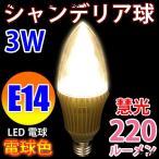 LED電球 E14 シャンデリア球 台座金色 25W相当 3W 220LM LED 電球色 E14-CDL-3W-Y