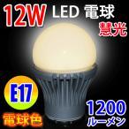 LED電球 E17 1200LM 消費電力12W LED 電球色 E17-12W-Y
