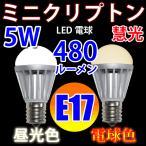 LED電球 E17 ミニクリプトン 5W 480LM LED 電球色 昼光色選択 E17-5W-X