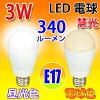 LED電球 E17口金 消費電力3W 300LM LED 電球色 昼光色選択 E17-3W-X