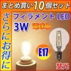 10個セット LED電球 フィラメントタイプ E17 クリア 3W 360LM LED 電球色 エジソンランプ エジソン球 E17-3WA-Y-10set