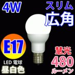 LED電球 E17 スリム広角タイプ 消費電力4W 電球色 昼光色選択  E17-4W80-X