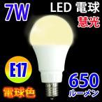 LED電球 E17口金 7W 650LM LED 電球色 E17-7W-Y