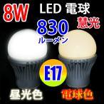 LED電球 E17口金 消費電力8W 830LM 電球色 E17-8W-Y