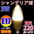 LED電球 E17 シャンデリア球 台座金色 消費電力3W 220LM LED 電球色 E17-CDL-3W-Y