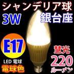 ショッピングシャンデリア E17 LED電球  シャンデリア球 台座銀色 3W 220LM LED 電球色 E17-CDL-3WG-Y