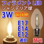 LED┼┼╡х е╖еуеєе╟еъев╡х е╒егещесеєе╚е┐еде╫ E17/E14/E12┴к┬Є 30W┴ъ┼Ў епеъев 3Wбб360LM LED ┼┼╡х┐з еие╕е╜еєещеєе╫ еие╕е╜еє╡х EX-CDL-3WA
