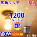 LED電球 E26 80W相当 1200LM フィラメント クリア広角360度 10W LED 電球色 エジソンランプ エジソン球 E26-10WA-Y