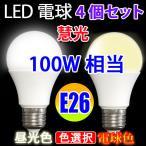 LED電球 E26 12W 100W相当 1430LM LED 電球色 昼光色 色選択 SL-12WZ-X