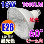 ショッピングLED led電球 E26 16W 1600LM 防水ビームランプ 150W相当 昼光色  E26-16W-D