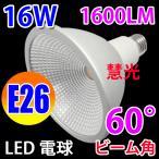 led電球 E26 16W 1600LM 防水150Wビームランプ相当 LED 電球色  E26-16W-Y