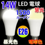 LED電球 E26 120W相当 18W 1680LM LED 電球色 昼光色 色選択 E26-18W-X