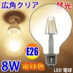 LED電球 E26 フィラメントボール球 クリア広角360度 8W 810LM LED 電球色 エジソンランプ エジソン球 E26-8WA-Y
