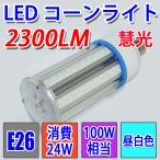 水銀灯交換用 LEDコーンライト E26 20W 2300LM 昼白色 防水 E26-conel-20w