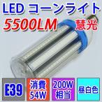 LED水銀ランプ 水銀灯200W相当 LED街路灯 LEDコーン型 E39 54W 5500LM 昼白色 E39-54WB