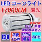 LED 水銀ランプ 500W形相当 E39 防水 密閉型器具対応 LED コーンライト  LEDライト 街路灯 防犯灯 水銀灯 コーン型 水銀灯交換用 昼白色  E39-conel-125w