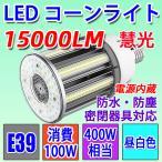 ショッピングLED LED 水銀ランプ 400W水銀灯相当 LEDコーンライト 防水E39 LED電球100W 12500LM 昼白色  E39-conel-100w