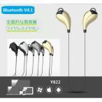 ワイヤレスイヤホン Bluetooth  ブルートゥース イヤホン  ランニングイヤホン 運動適用 長時間 メール便送料無料 EP05-X