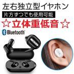 ワイヤレスイヤホン Bluetooth 両耳 分離型 高音質 重低音 収納充電ケース付  イヤホン  送料無料 EP10-X