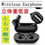 ワイヤレスイヤホン Bluetooth 両耳 高音質 重低音 収納充電ケース付  イヤホン 両耳分離型  送料無料 EP10-X