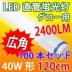 ショッピングLED LED蛍光灯 40w型 100本セット グロー式器具工事不要 高輝度2400LM LED 蛍光灯 昼白色 送料無料 ES-L120-W-100set