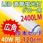 ショッピングLED LED蛍光灯 10本セット 40w型 グロー器具工事不要  高輝度2400LM LED 蛍光灯 送料無料 昼白色 ES-L120-W-10set