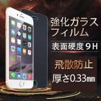 ガラスフィルム iPhone6/7/8/Plus  強化ガラスフィルム   液晶保護フィルム  Flm-1-X