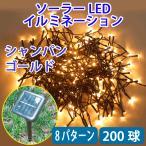 電気代ゼロ LED 防滴イルミネーションライト 200球 ソーラー充電式 8パターン  シャンパンゴールド G-20