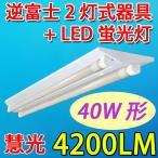 LEDベースライト  LED蛍光灯2本付 逆富士40W型2灯式 LED蛍光灯器具 昼白色 GFJ-120PZ-set