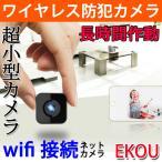 防犯カメラ 電池式 小型 ワイヤレス wifi無線 ネットワークカメラ sdカード録画 充電式 音声記録 長時間 屋内 HDQ13