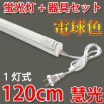 LED蛍光灯 40W形 蛍光灯器具セット 電球色 40W型 120cm 1灯式 工事不要 LED蛍光灯 hld-120pa-y-set