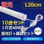 【入荷待ち】LED蛍光灯40W形 蛍光灯器具セット 10台セット 40W型 120cm 1灯式 工事不要 軽量 hld-120pz-10set