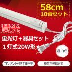 ショッピングLED LED蛍光灯20W形 蛍光灯器具セット 10台セット 20W型 60cm 1灯式 工事不要 軽量 hld-60p-10set