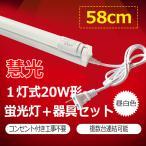 ショッピングLED LED蛍光灯20W形 蛍光灯器具セット 20W型 60cm 1灯式 工事不要 軽量 hld-60p-set