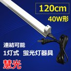 LED蛍光灯用器具 40W型 120cm 1灯式 コンセント付 軽量 LED蛍光灯 用器具 holder-120