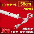 ショッピングLED LED蛍光灯用器具 20W型 60cm 1灯式 コンセント付 軽量 送料無料 holder-60-10set