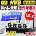 200万画素無線防犯カメラ NVR録画機セット カメラ台数選択 HDD別売 配線工事不要 屋内・屋外 暗視 遠隔 監視カメラ ワイヤレス HX4-IPC2-Xset