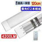 LED蛍光灯 器具一体型  40W型2本相当 リモコン付き  直付 ledベースライト  6畳以上用 100V用 薄型 色選択 it-40w-X-RMC