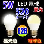 ショッピングLED LED電球 E26 小型 消費5W  520LM LED 電球色 昼光色 色選択 SL-5WZ-X