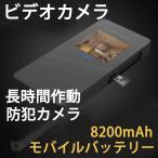 モバイルバッテリー 8200mAh 録画機能付・液晶画面搭載 LED残量表示 防犯カメラ マイクロSD記録ビデオカメラ L8-btry
